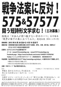 戦争法案に反対575&57577募集